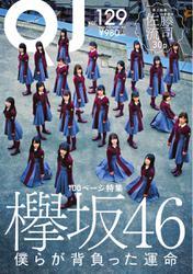 Quick Japan (Vol.129)