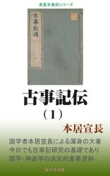 古事記伝(1)
