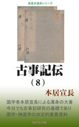 古事記伝(8)