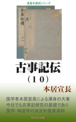 古事記伝(10)