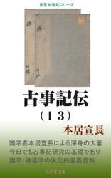 古事記伝(13)