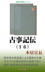 古事記伝(16)