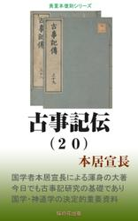 古事記伝(20)
