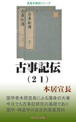 古事記伝(21)