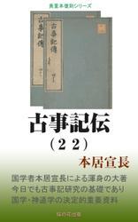 古事記伝(22)