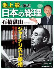 池上彰と学ぶ日本の総理 第7号 石橋湛山
