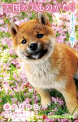 小学館ジュニア文庫 天国の犬ものがたり~ずっと一緒~