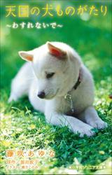 小学館ジュニア文庫 天国の犬ものがたり~わすれないで~