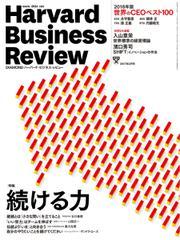 DIAMONDハーバード・ビジネス・レビュー (2017年2月号)