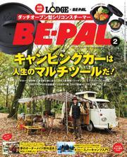 BE-PAL(ビーパル) (2017年2月号)