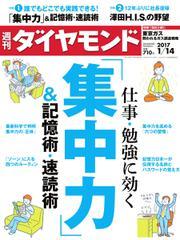 週刊ダイヤモンド (2017年1/14号)