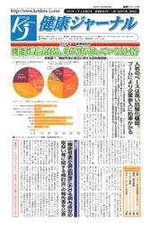 健康ジャーナル (2017年1月5日号)