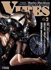 VIBES(バイブズ) (2017年2月号)