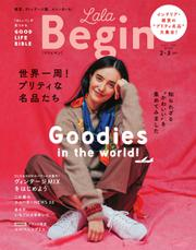 LaLaBegin(ララビギン) (Begin1月号臨時増刊 2・3 2017)