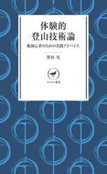 ヤマケイ新書 体験的登山技術論