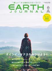 EARTH JOURNAL(アースジャーナル) (vol.03)