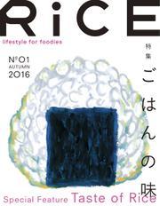 RiCE(ライス) (No.01)