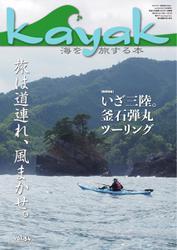 Kayak(カヤック) (Vol.54)