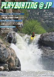 playboating@jp (プレイボーティング・アット・ジェイピー) (Vol.54)