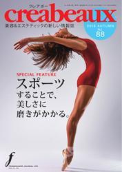 クレアボー (creabeaux) (No.88)