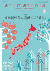 アロマトピア(aromatopia)  (No.139)