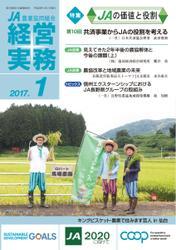 農業協同組合経営実務 (1月号)