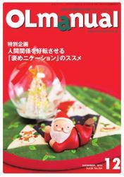 月刊OLマニュアル (2016年12月号)