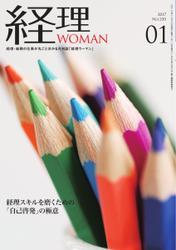 月刊経理ウーマン (2017年1月号)