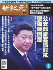 新紀元 中国語時事週刊 (513号)