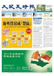 大紀元時報 中国語版 (1/4号)