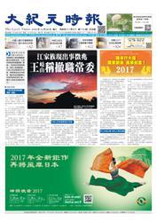 大紀元時報 中国語版 (12/28号)