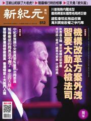 新紀元 中国語時事週刊 (512号)