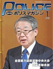 ポリスマガジン (17年1月号)