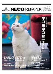 NECO REPAPER(ネコリペーパー) (Vol.10)