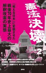 憲法決壊2「戦える日本」に変貌させた戦後70年史上最大の解釈改憲の実態