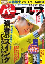 週刊 パーゴルフ (1/24・1/31合併号)