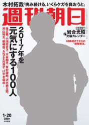週刊朝日 (1/20号)