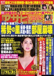 週刊アサヒ芸能 [ライト版] (1/19号)