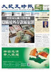 大紀元時報 中国語版 (1/11号)