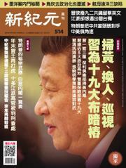 新紀元 中国語時事週刊 (514号)