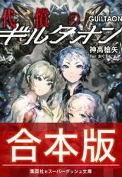 【合本版】代償のギルタオン 全3巻