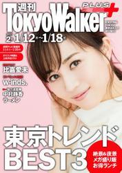 週刊 東京ウォーカー+ 2017年No.2 (1月11日発行)