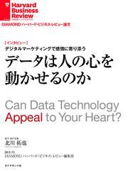 データは人の心を動かせるのか(インタビュー)