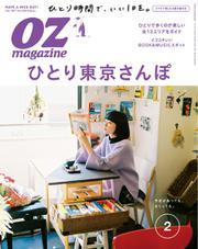 OZmagazine (オズマガジン)  (2017年2月号)