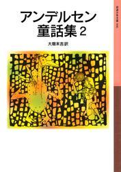 アンデルセン童話集 2