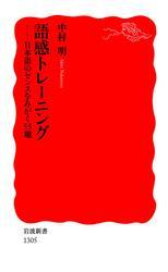 語感トレーニング-日本語のセンスをみがく55題