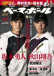 週刊ベースボール (2017年1/23号)