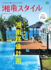 湘南スタイル magazine (2017年2月号)