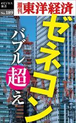 ゼネコン バブル超え―週刊東洋経済eビジネス新書 no.189