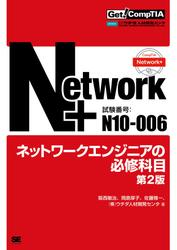 Get! CompTIA Network+ ネットワークエンジニアの必修科目(試験番号:N10-006) 第2版